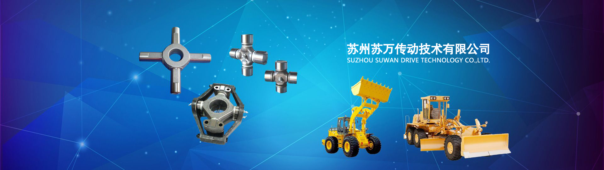 Suzhou Suwan Universal Joint Co.,Ltd.